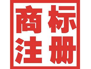 镇江商标注册公司简介