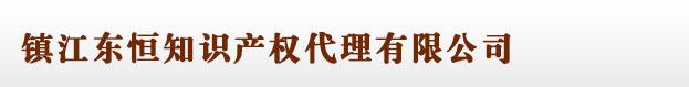 镇江商标注册_代理_申请